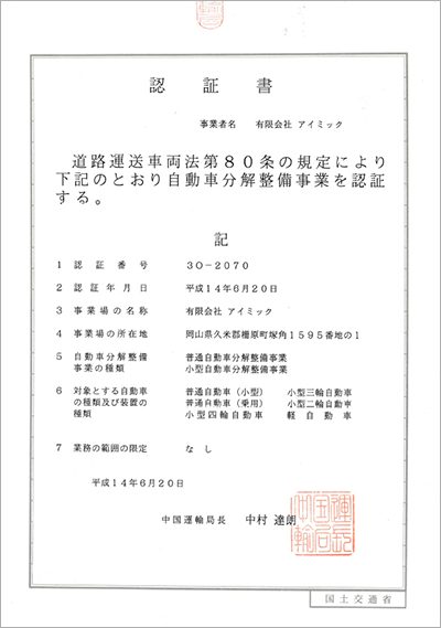 自動車分解整備事業 認証書